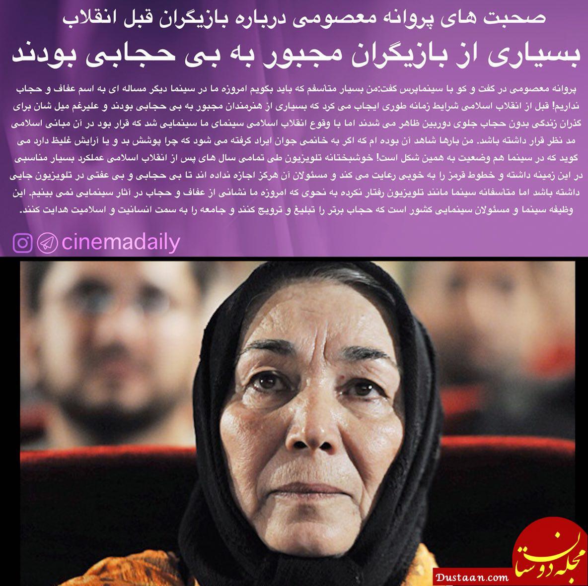 www.dustaan.com پروانه معصومی : متاسفم که امروز درسینما مساله حجاب و عفاف نداریم