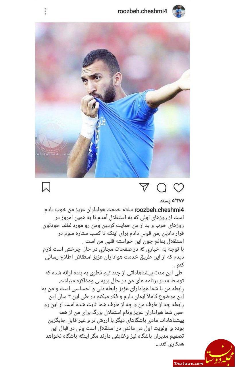 www.dustaan.com پست اینستاگرامی روزبه چشمی در رابطه با پیشنهاداتش از تیم های قطری