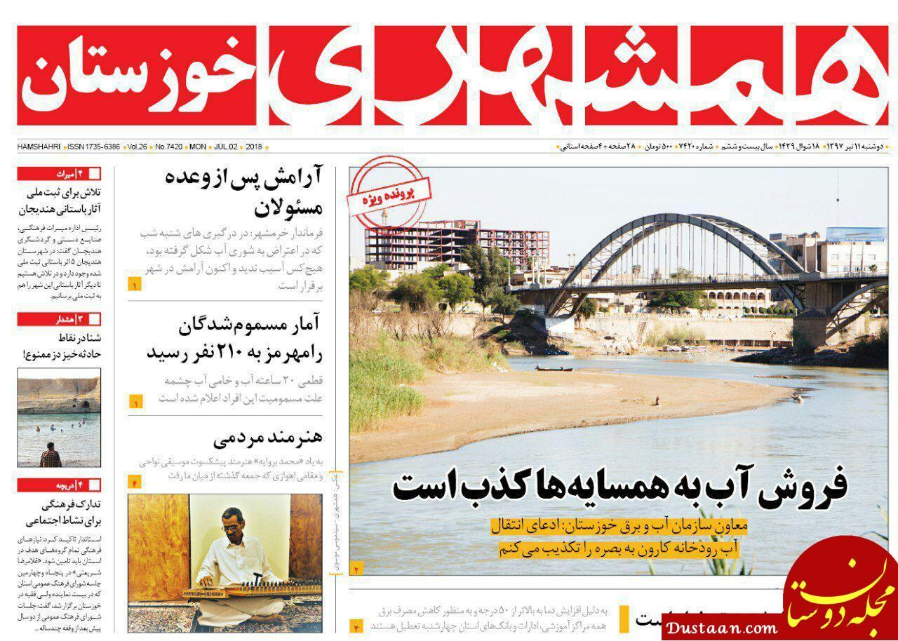 عکس های جدید شهر اهواز