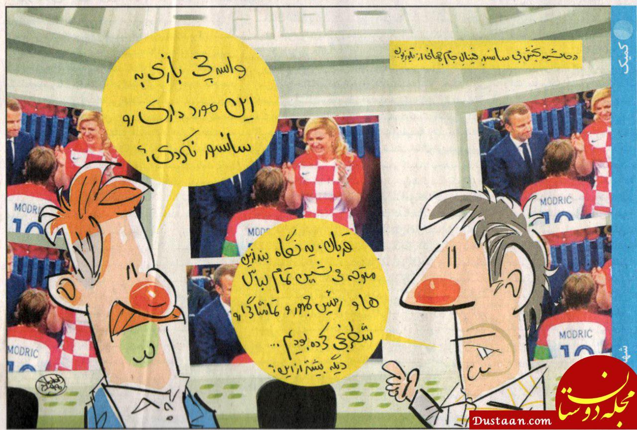 www.dustaan.com در حاشیه پخش بدون سانسور فینال جام جهانی از تلویزیون!