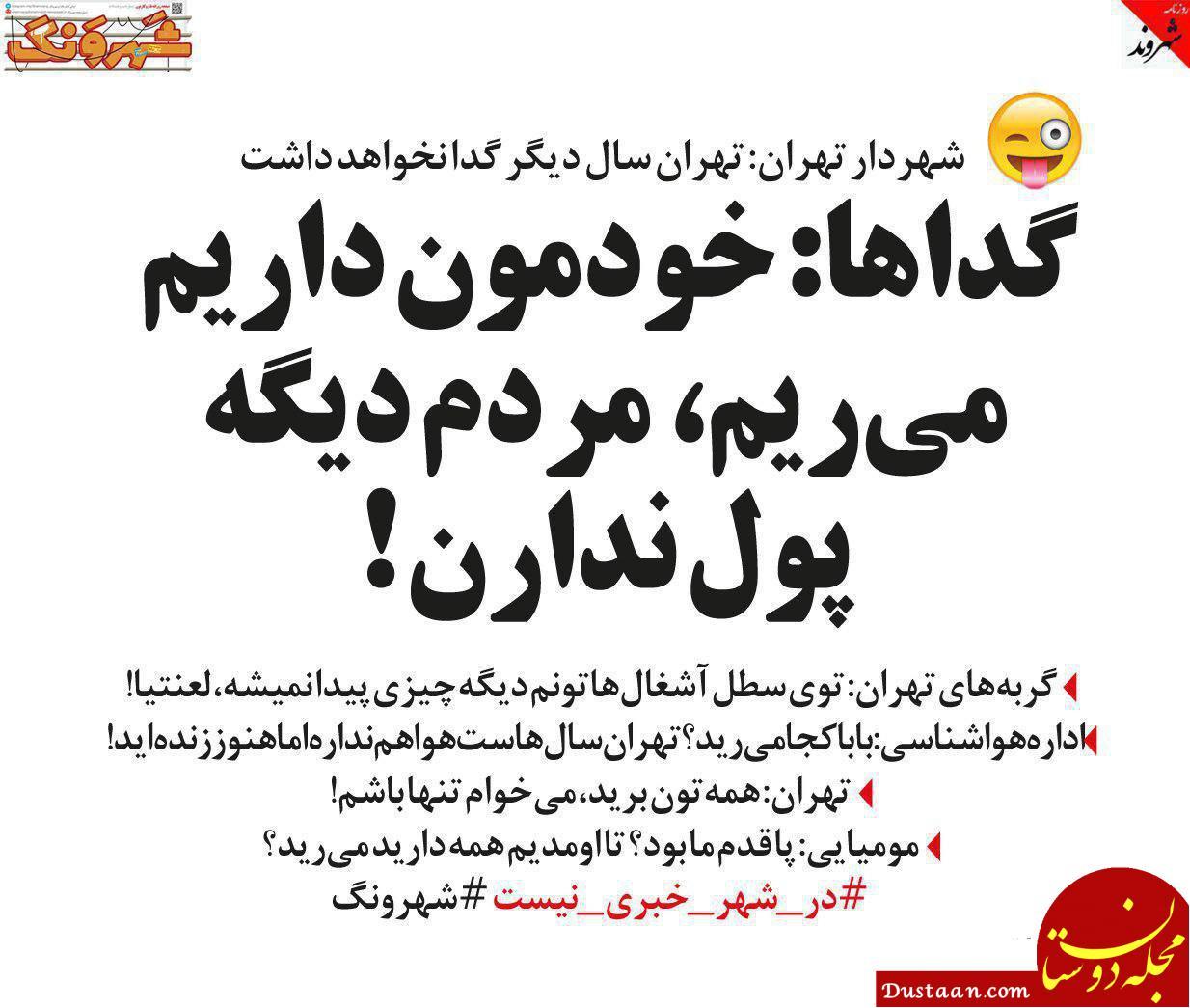 www.dustaan.com واکنش گداها و گربه ها به شهردار تهران؛ خودمون داریم می ریم، مردم پول ندارن!