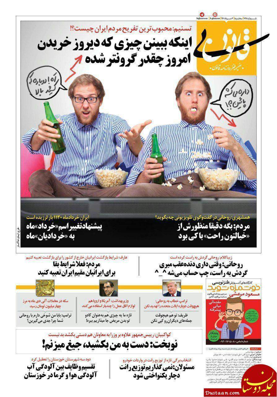 www.dustaan.com متلک طنز بی قانون به گرانی های اخیر