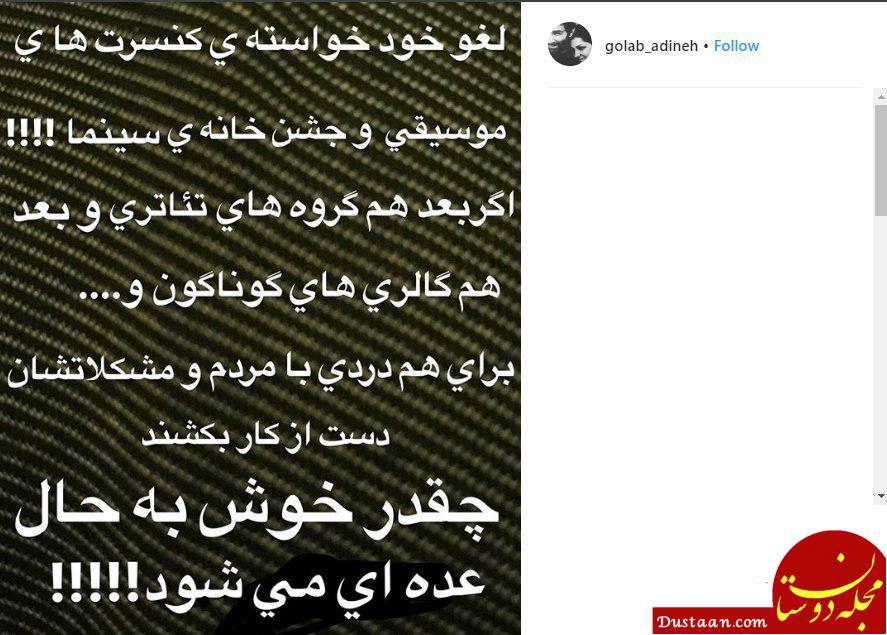 www.dustaan.com انتقاد کنایه آمیز گلاب آدینه از تعطیلی خودخواسته کنسرت ها و جشن خانه سینما