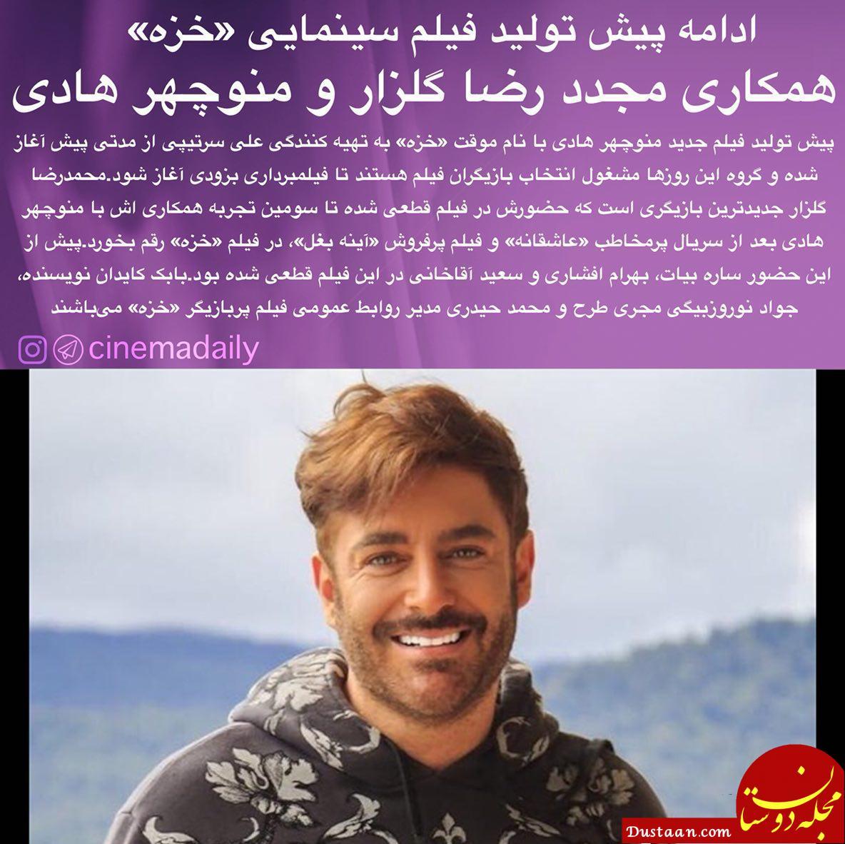 www.dustaan.com همکاری مجدد رضا گلزار و منوچهر هادی در «خزه»