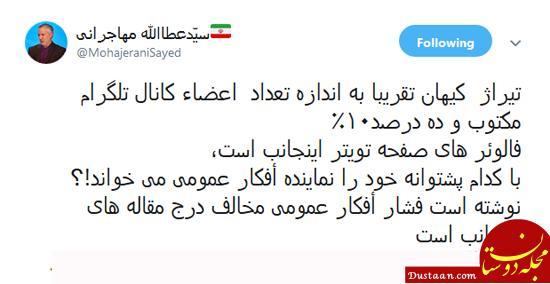 واکنش «مهاجرانی» به اتهامات دیروز «کیهان»