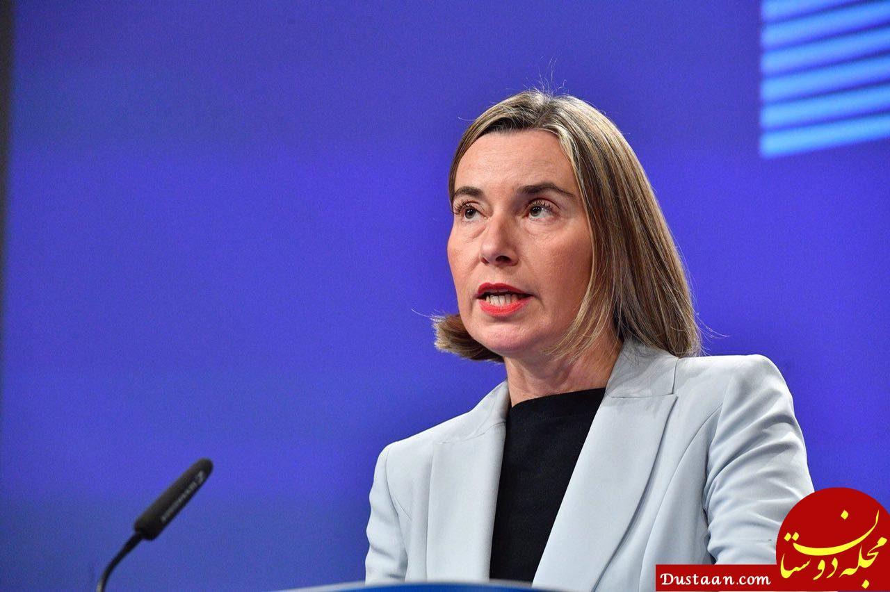 www.dustaan.com روایت موگرینی از تعهدات اروپا برای حفظ برجام