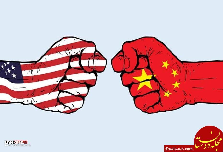 www.dustaan.com چین: بزرگترین جنگ تجاری تاریخ کلید خورد