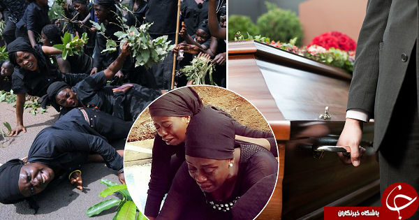 www.dustaan.com ضجه های گران قیمت آفریقایی ها در مراسم تشییع +تصاویر