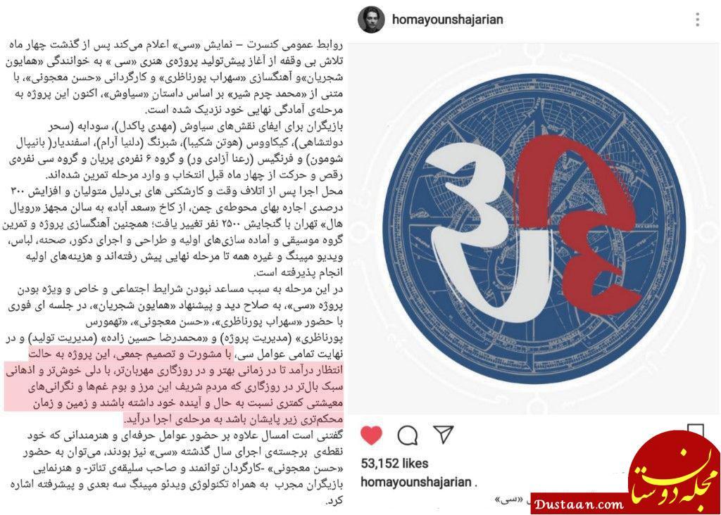 www.dustaan.com «همایون شجریان» اجرای کنسرت های خود را تا بهبودی اوضاع زندگی مردم به تعویق انداخت