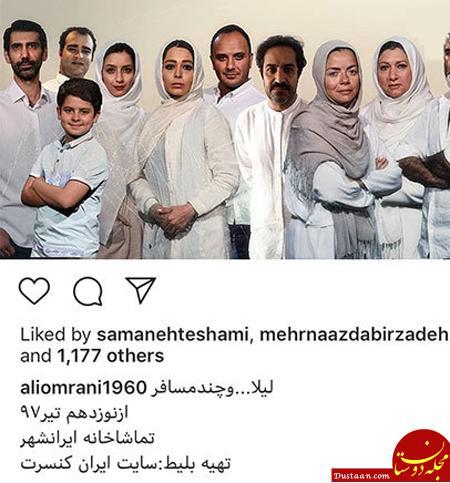 www.dustaan.com تصاویری جالب و دیدنی از بازیگران ایرانی در اینستاگرام «710»