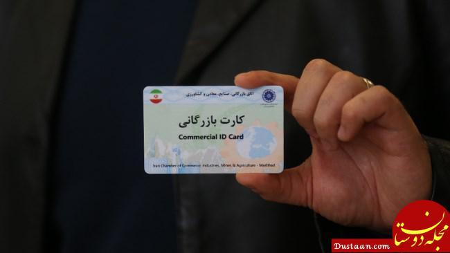 www.dustaan.com واگذاری کارت های بازرگانی مشمول مالیات میشود