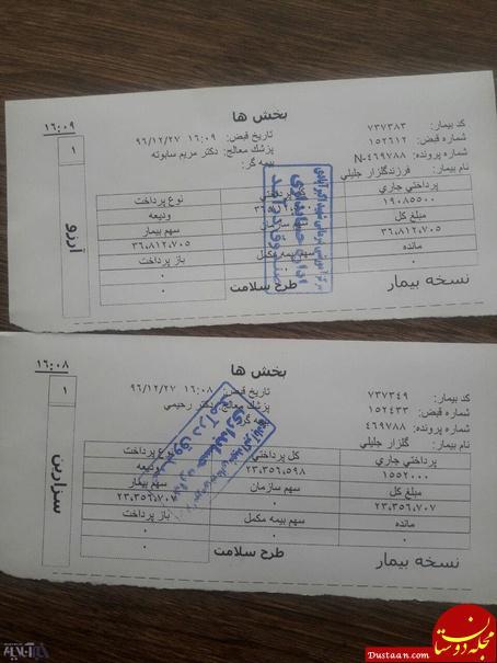 www.dustaan.com گروگانگیری جسد نوزاد در بیمارستان تهران +تصاویر
