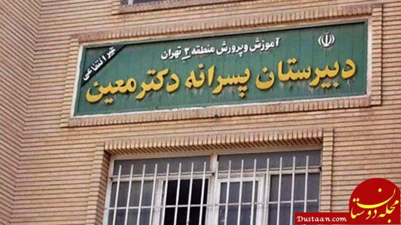 www.dustaan.com مدیر مدرسه معین از ارتباط ناظم با دانشآموزان مطلع بوده است