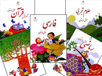 www.dustaan.com آغاز ثبت نام اینترنتی کتب درسی کلاس اولی ها از شنبه | مدارک مورد نیاز برای ثبت نام