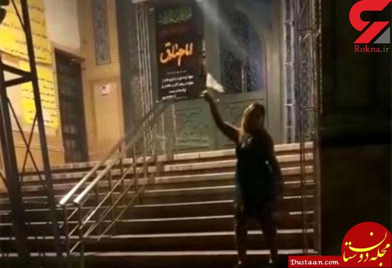 www.dustaan.com دستگیری زنی که با لباس شب مقابل مسجدی رقصید + عکس
