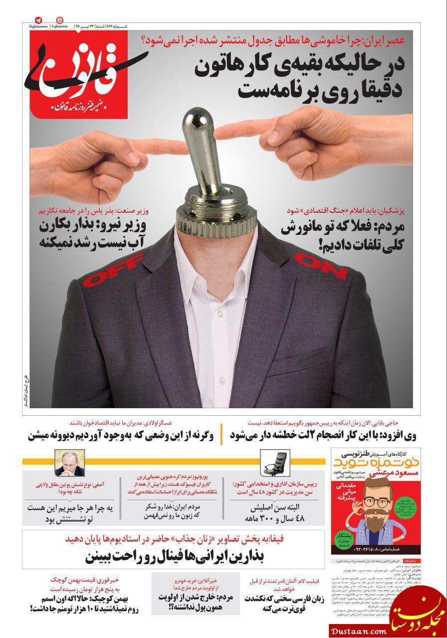 www.dustaan.com متلک های یک روزنامه به وزیر نیرو و املای حاجی بابایی! +عکس
