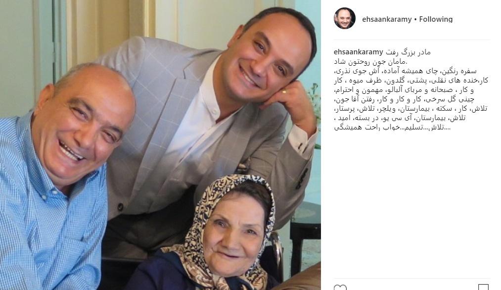 www.dustaan.com احسان کرمی عزادار شد +عکس
