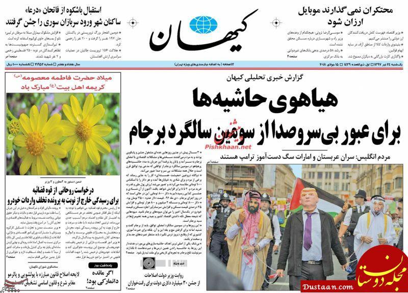 http://basijpress.ir/wp-content/uploads/2018/07/KayhanNews_s-2.jpg