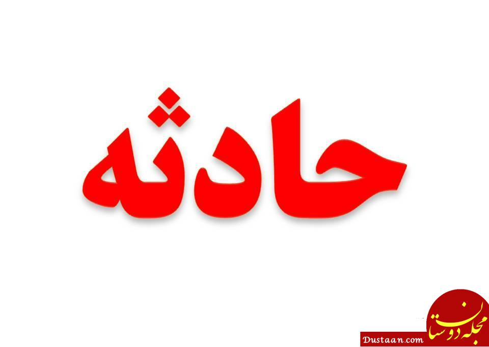 www.dustaan.com لباس زننده همسایه در محله شان خون به پا کرد!