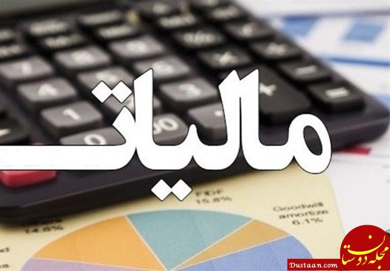 www.dustaan.com ایرانی ها سال گذشته چقدر مالیات دادند؟