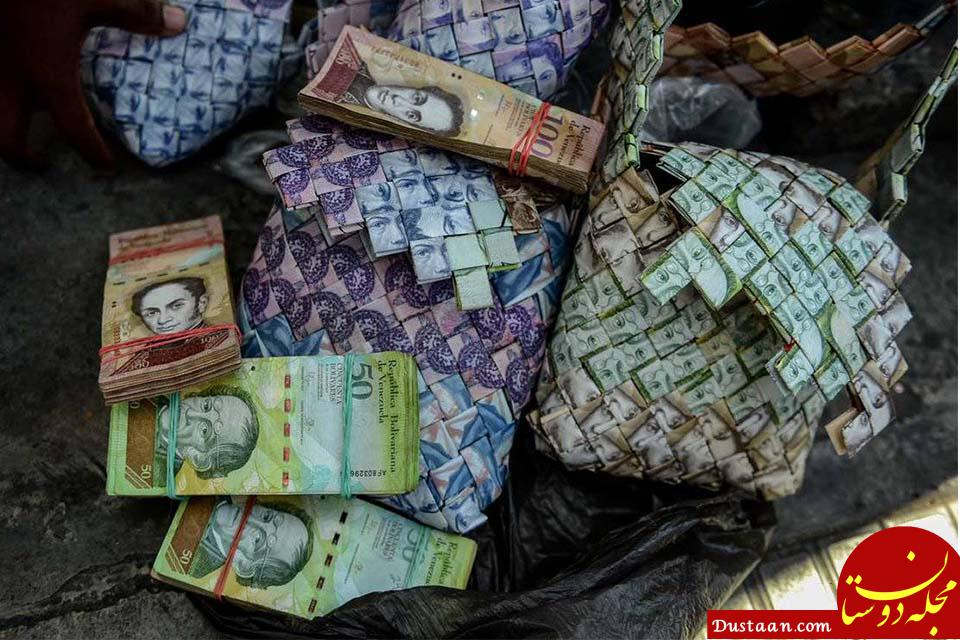 www.dustaan.com ساختن کیف و کلاه از پول بی ارزش ونزوئلا ! +عکس