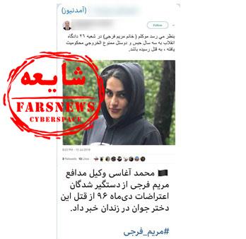 www.dustaan.com واقعیت فوت «مریم فرجی» چه بود؟ +تصاویر