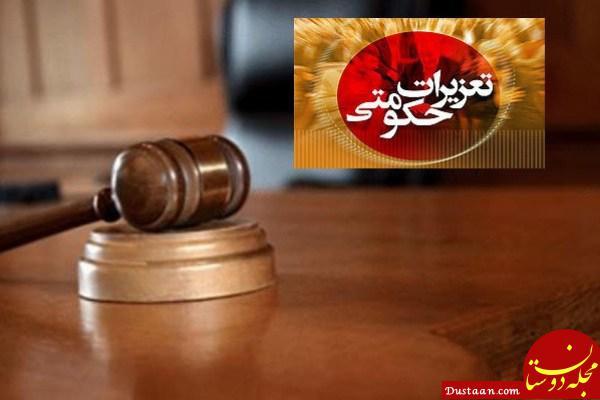 www.dustaan.com شکایت علیه دریافت کننده 103 میلیارد تومان از بانک ملی