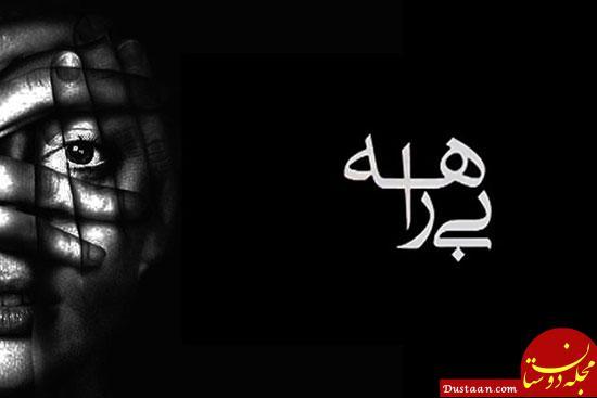 www.dustaan.com تذکر به صدا و سیما برای پخش مستند بی راهه