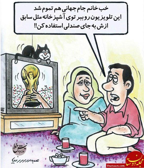 www.dustaan.com کار تلویزیون دیگه تموم شد! +عکس