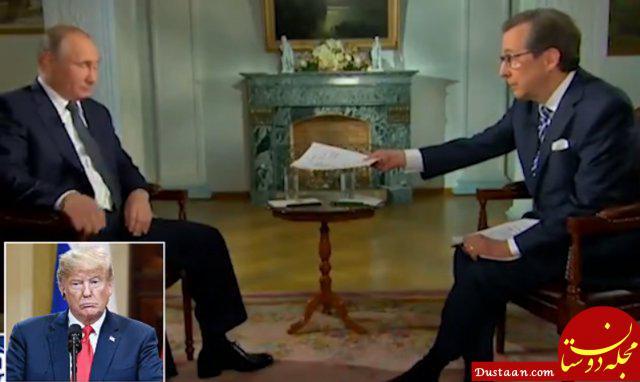 www.dustaan.com وقتی خبرنگار فاکس پوتین را به چالش کشید+ تصاویر