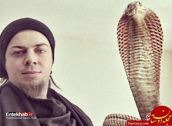 www.dustaan.com مار کبرا ، عارف غفوری شعبده بازی ایرانی را گزید +تصاویر