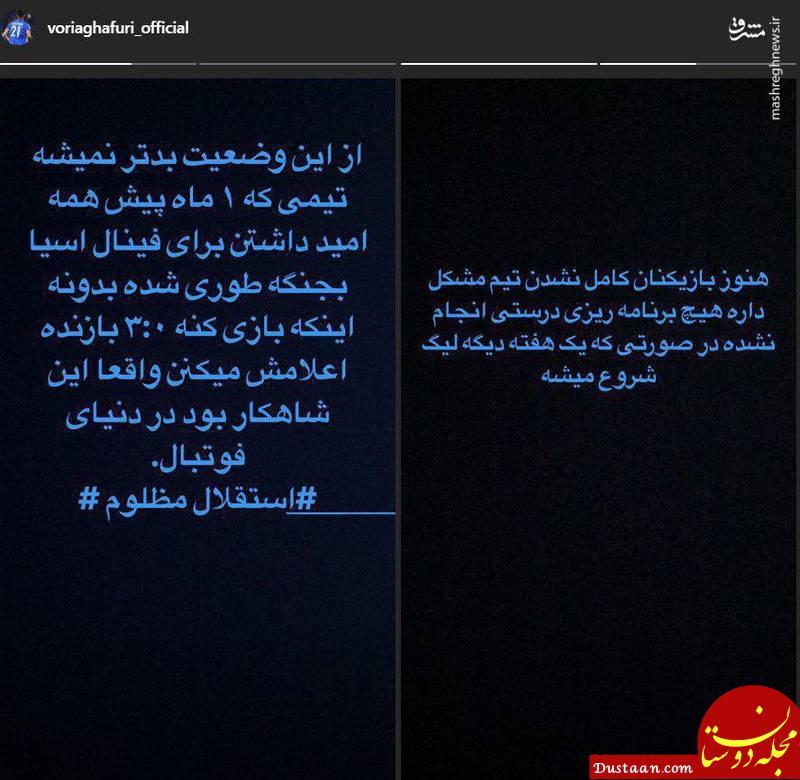 www.dustaan.com گلایه وریا غفوری از وضعیت استقلال +عکس