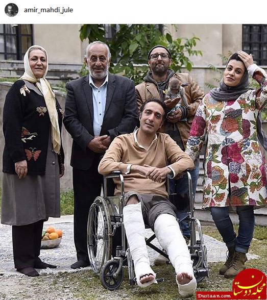 www.dustaan.com «امیرمهدی ژوله» با پای شکسته روی ویلچر! +عکس