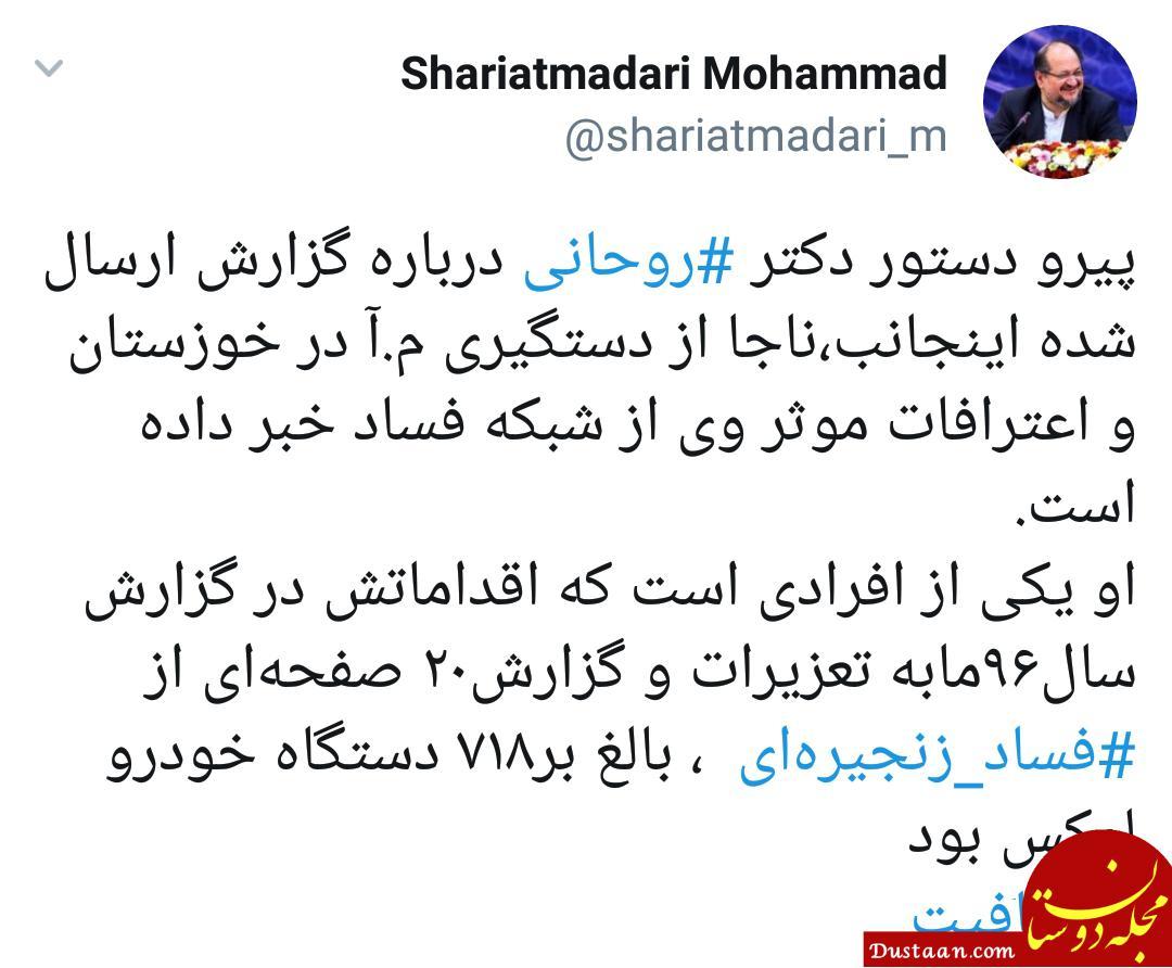 www.dustaan.com دستگیری یک عضو حلقه فساد زنجیرهای خودرو در خوزستان