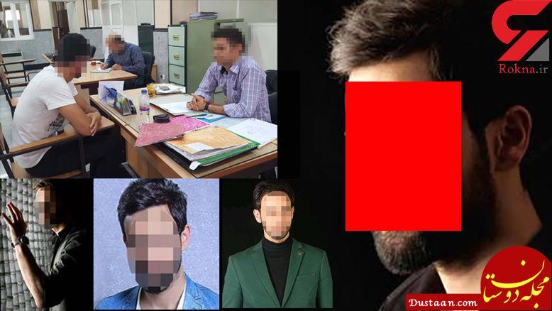 www.dustaan.com آخرین خبر از دستگیری و اعتراف خواننده پاپ / مرا به خانه اش در دربند برد! + تصاویر