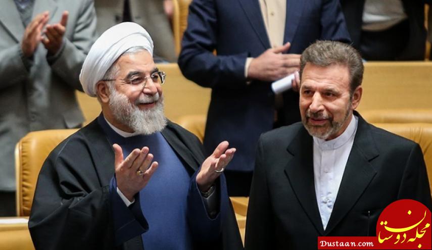 www.dustaan.com پاسخ واعظی به درخواست برخی اصلاحطلبان برای استعفای روحانی