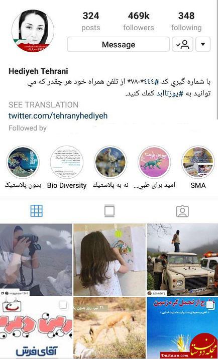 www.dustaan.com ترانه ی «ترانه علیدوستی»، هدیه ی «هدیه تهرانی» +تصاویر