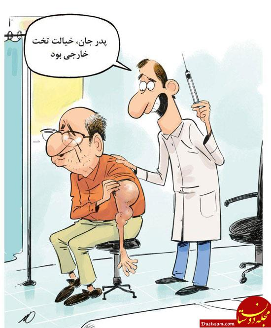 www.dustaan.com نترس آمپول خارجی زدم! +عکس