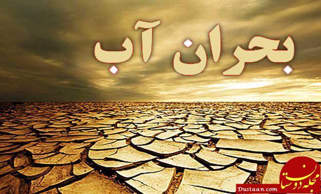 www.dustaan.com 5 استان کشور در خط بحران آب