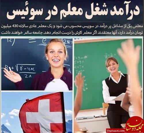 www.dustaan.com درآمد عجیب معلم ها در کشور سوئیس! +عکس