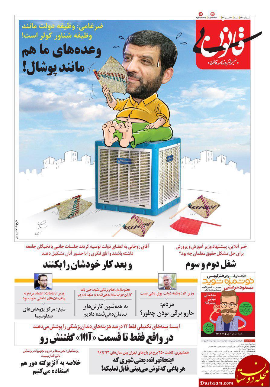 www.dustaan.com متلک های یک روزنامه به ضرغامی، جهرمی و روحانی! +عکس