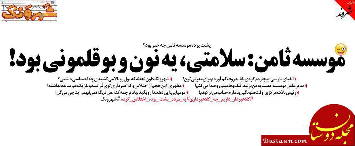 www.dustaan.com مدیر ثامن الحجج تهدید کرد! +عکس