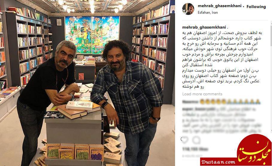 www.dustaan.com سروش صحت و مهراب قاسم خانی در اصفهان +عکس