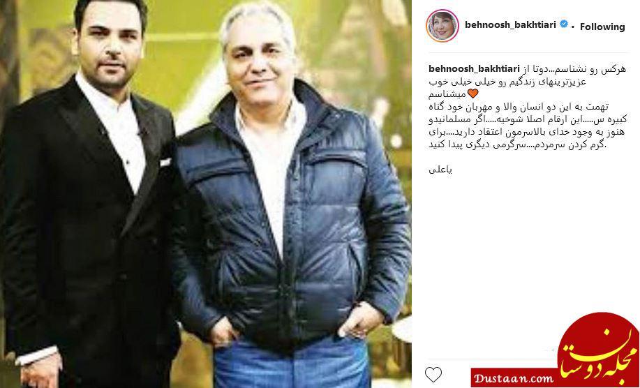 www.dustaan.com پست اینستاگرامی بهنوش بختیاری برای مهران مدیری و احسان علیخانی +عکس