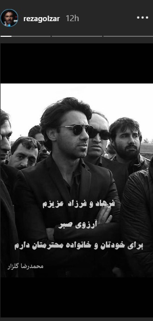 www.dustaan.com تسلیت محمدرضا گلزار به فرهاد مجیدی +عکس