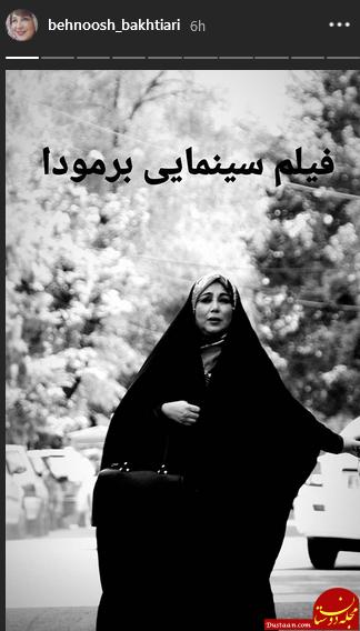 www.dustaan.com «بهنوش بختیاری» چادری میشود؟ +عکس