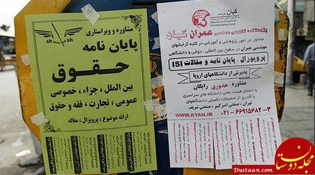 www.dustaan.com خرید لیسانس برای مخ زنی!