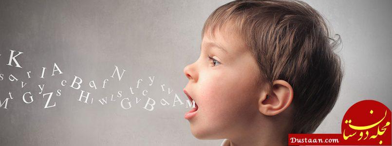 www.dustaan.com لکنت زبان در کودکان +راه های درمان