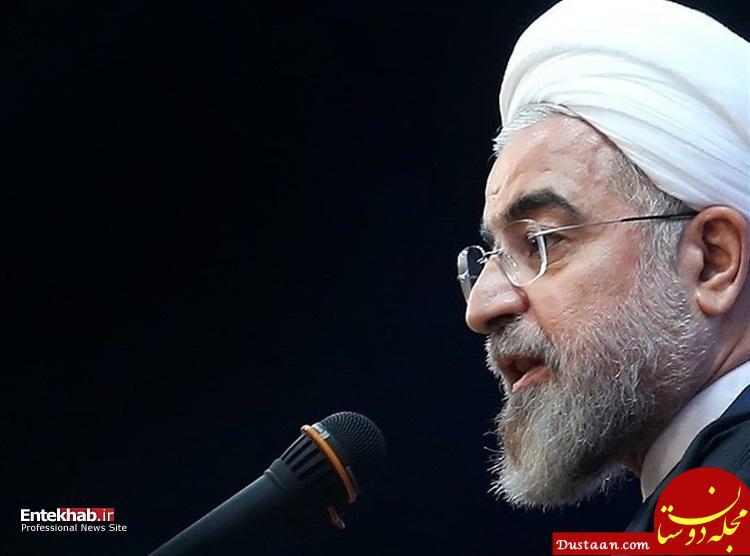 www.dustaan.com روحانی خطاب به ترامپ: با دم شیر بازی نکن؛ پشیمانکننده است / تنگههای زیادی داریم؛ هرمز فقط یکی از آنهاست