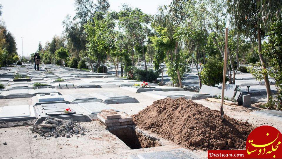 www.dustaan.com به هر شهروند تهرانی یک قبر رایگان در بهشت زهرا (س) می دهیم